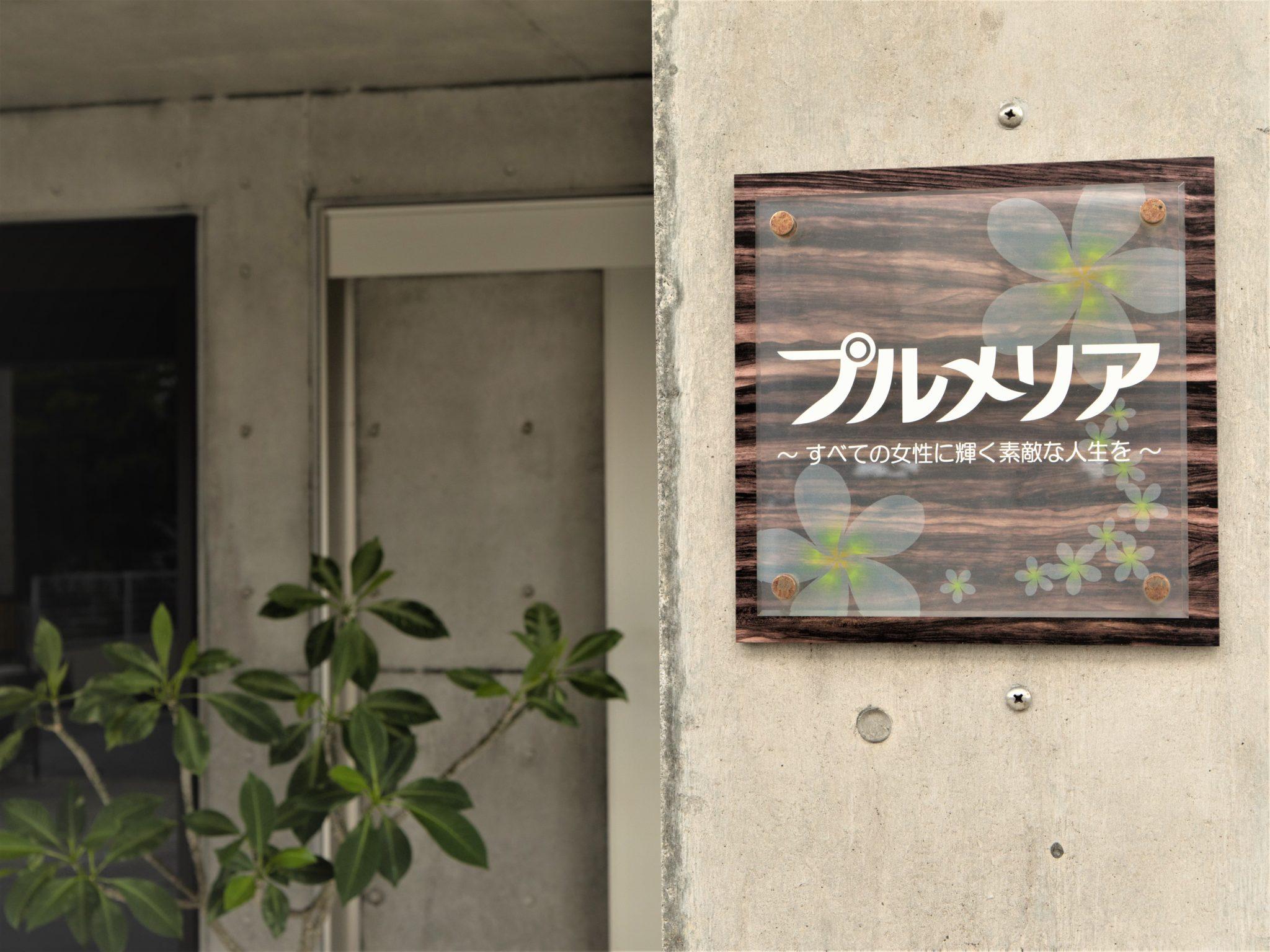 沖縄県の助産院なら助産院プルメリア
